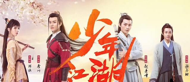 Thiếu Niên Giang Hồ Vật Ngữ - The Birth of The Drama King (2019)