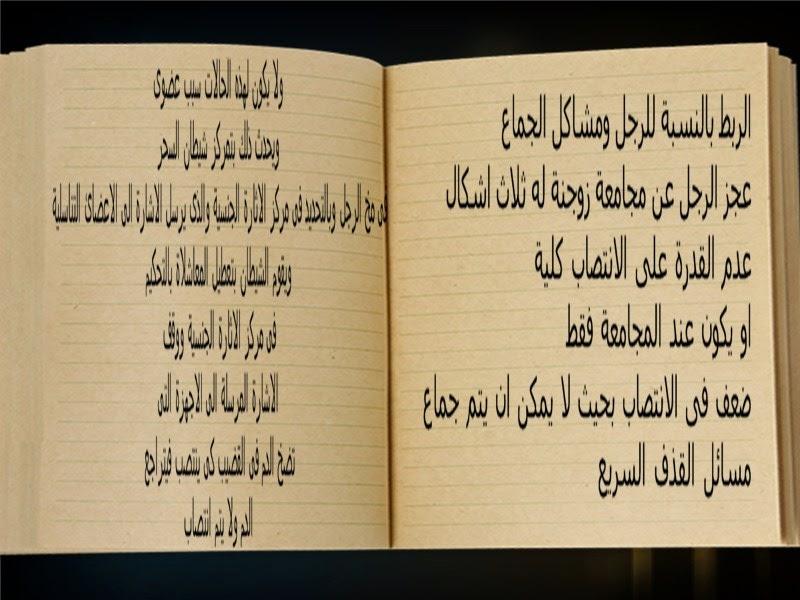 دليلك للعلاج بالقران الكريم من الكتاب والسنة النبوية الربط بالنسبة للرجل ومشاكل الجماع