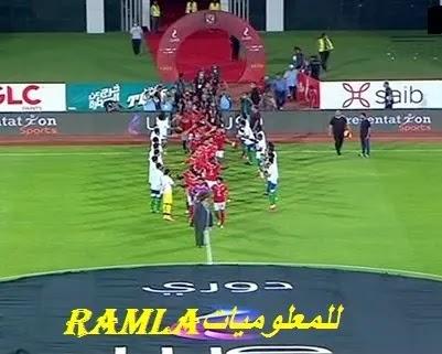"""ممر شرفي لأبطال الدوري المصري """" الأهلي """""""