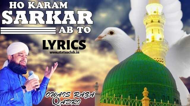 ho-karam-sarkar-naat-full-lyrics
