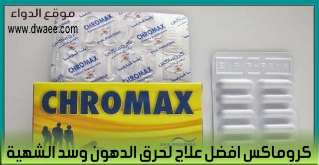 كروماكس افضل علاج لحرق الدهون وسد الشهية دواء chromax