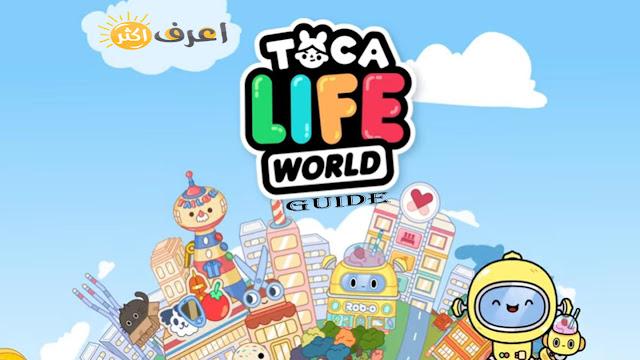 تحميل لعبة توكا بوكا الاصدار الجديد toca life world 2021