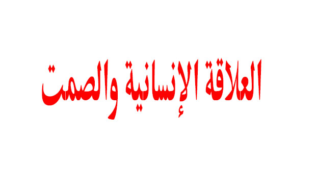 ❤️ أجمل حكم واقوال مؤثرةعن العلاقة الإنسانية والصمت ❤️