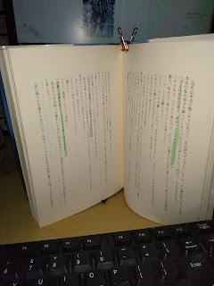 Mata Onaji Yume o Miteita Quotes