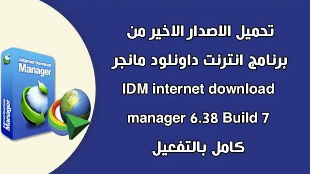 تحميل برنامج الدونلود مانجر بالتفعيل Internet Download Manager IDM 6.38 Build 7