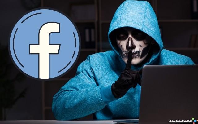 بيانات 267 مليون مستخدم على فيسبوك تباع بـ 543 دولارًا فقط!