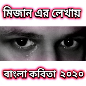 2020 সালের ছন্দ (২০২০ Sal Er Chondo) বাংলা নতুন ছন্দ কবিতা