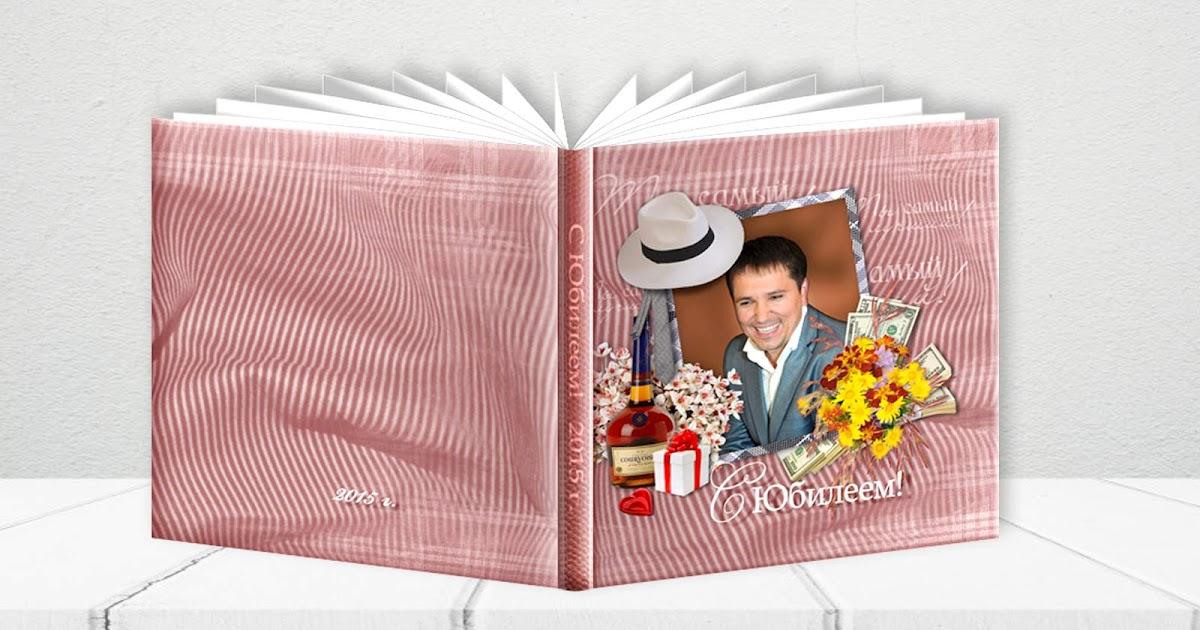 шаблон обложки фотокниги для мужчины праздник принесёт