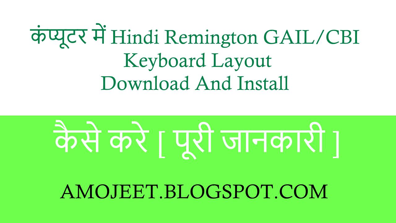 remington-gail-cbi-keyboard-layout-install-in-windows-computer