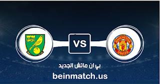 مشاهدة مباراة مانشستر يونايتد ونوريتش سيتي بث مباشر اليوم 11-01-2020 في الدوري الانجليزي