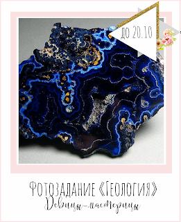 Фотозадание № 9 Геология