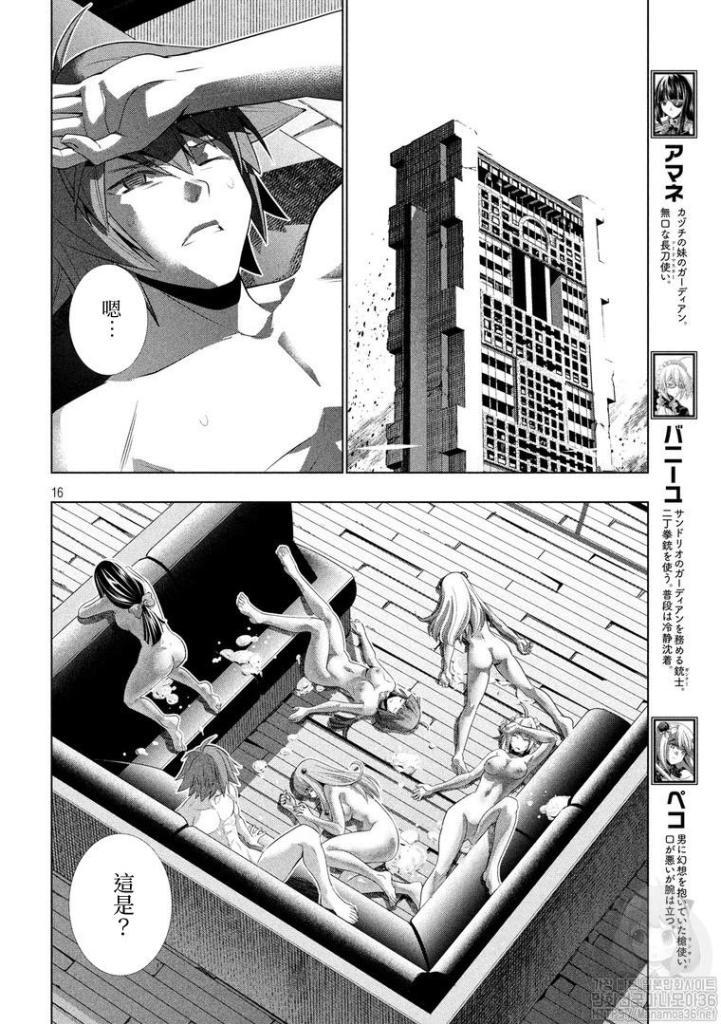 平行天堂: 118話試看版 - 第16页