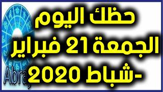 حظك اليوم الجمعة 21 فبراير-شباط 2020