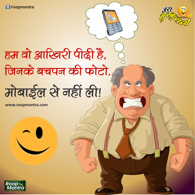 Roop Mnatra Cream - Jokes of the Day in Hindi