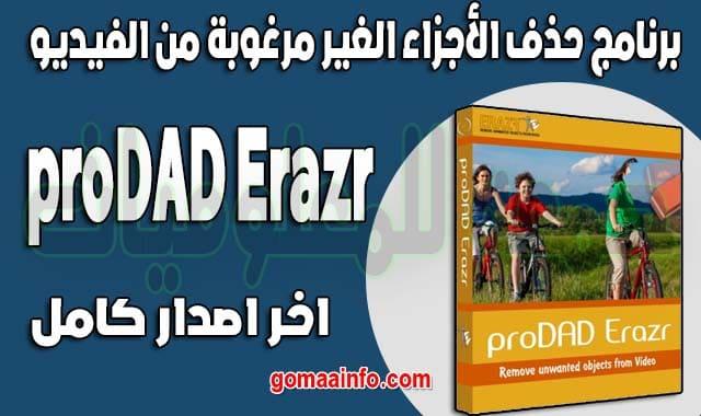 تحميل برنامج حذف الأجزاء الغير مرغوبة من الفيديو | proDAD Erazr 1.5.76.4