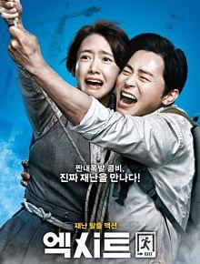 Sinopsis pemain genre Film Exit (2019)