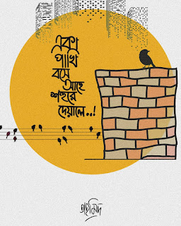 Bengali Caption For DP