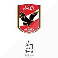 Alahly tv live
