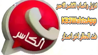 تنزيل واتساب الكاسر الاحمر KB3WahtsApp ضد الحظر اخر اصدار 2020