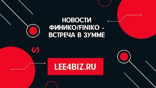 Новости Финико/Finiko - встреча в зумме