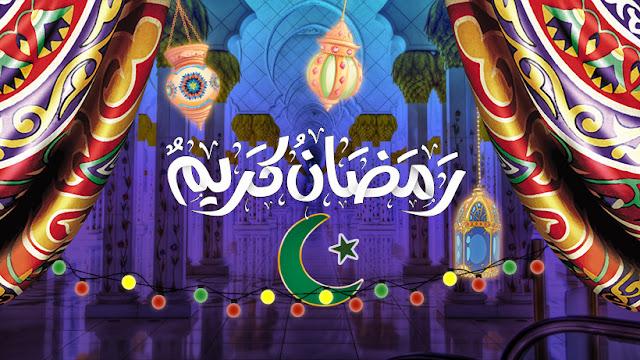 غلاف فيسبوك رمضان كريم facebook cover