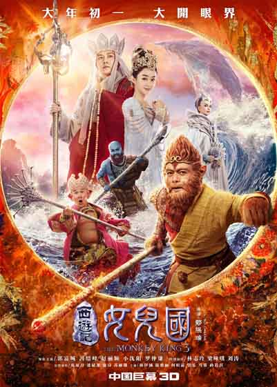 The Monkey King 3 2018 Mandarin 480p 300MB