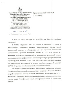 Ответ главного врача Сергея Ломакина