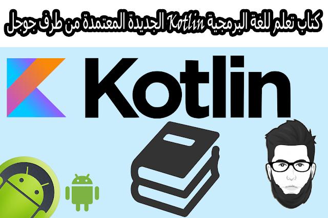 كتاب تعلم للغة البرمجية Kotlin الجديدة المعتمدة من طرف جوجل