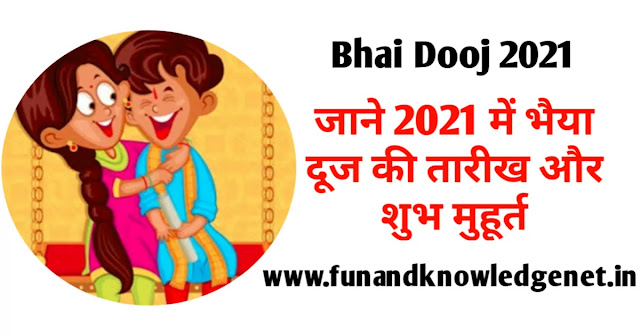 Bhai Dooj 2021 Mein Kab Hai | Bhaiya dooj 2021