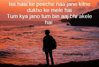 sad alone boy shayari in hindi