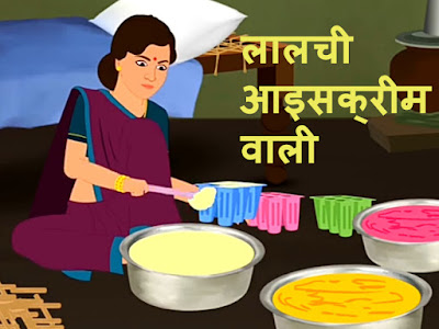 hindi stories, kids stories in hindi