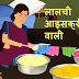 लालची आइसक्रीम वाली I Hindi Moral Stories