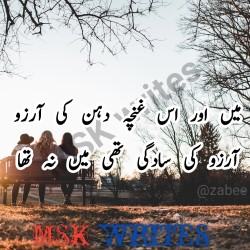 Intezar Poetry Urdu