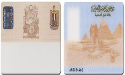 بطاقة الرقم القومى