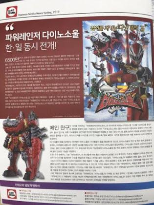Ryusoulger Korean Catalog 2