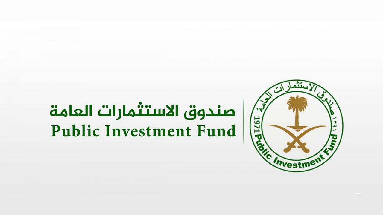 وظائف صندوق الاستثمارات العامة السعودية 1442