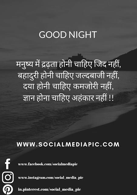 good night images dosti shayari good night shayari sad pic good night shayari images in
