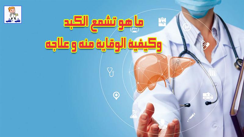 تشمع الكبد,الكبد,علاج تشمع الكبد,تشمع الكبد وعلاجه,تليف الكبد,تشمع الكبد الكحولي,تشمع,علاج الكبد,تشحم الكبد,تشمع الكبد b,تشمع الكبد c,وتشمع الكبد,تشمع الكبد علاج,مرضى تشمع الكبد,دهون الكبد,تشمع الكبد اعراض,اعراض تشمع الكبد,تشمع الكبد أعراضه,تحاليل تشمع الكبد,تشمع الكبد المزمن,تشمع الكبد اعراضه,تشمع الكبد هل يعدي,التشمع الكبدي,تشمع الكبد هل هو معدي,تشمع وتليف الكبد,تشمع الكبد هل هو خطير,تشمع الكبد هل هو سرطان,تغذية مرضى تشمع الكبد,تشمع الكبد محمد الفايد,كم يعيش مريض تشمع الكبد