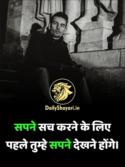 motivational short stories in hindi image