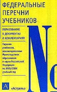 Рекомендуемый перечень организационно-распорядительной документации ИСПДн.