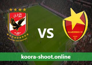 بث مباشر مباراة المريخ والأهلي اليوم بتاريخ 03/04/2021 دوري أبطال أفريقيا