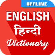 English To Hindi Dictionary (offline)
