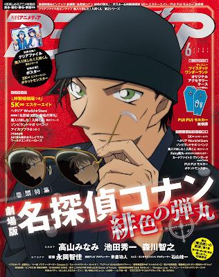 名探偵コナン 赤井秀一 | アニメディア 2021年6月 表紙 | 赤井秀一 | Detective Conan | Hello Anime !