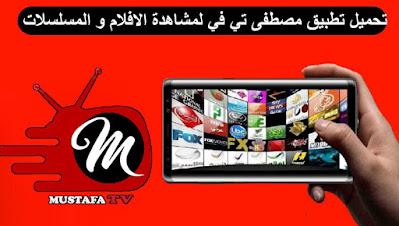 تحميل تطبيق مصطفى تي في mustafa tv لمشاهدة المسلسلات و الافلام