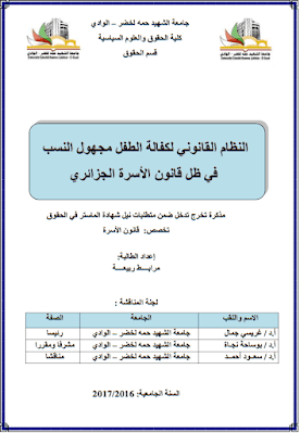 مذكرة ماستر: النظام القانوني لكفالة الطفل مجهول النسب في ظل قانون الأسرة الجزائري PDF