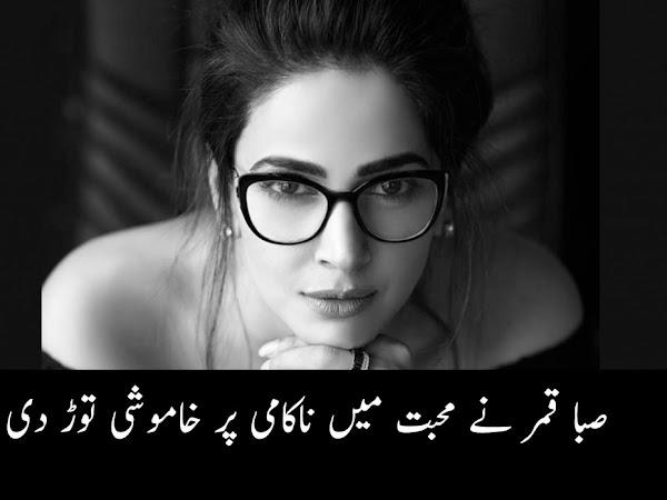 Saba Qamar Broke Her Silence Over Failure In Love