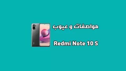 سعر و مواصفات Xiaomi Redmi Note 10 S - مواصفات و عيوب هاتف شاومي ريدمي نوت 10 اس