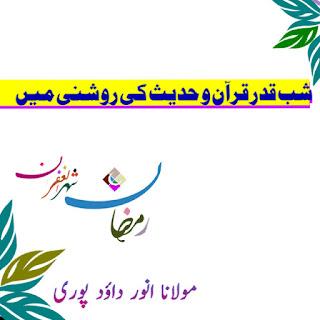 شب قدرقرآن وحدیث کی روشنی میں Shabe Qadar Qur-an -o- Hadees ki roshni mein
