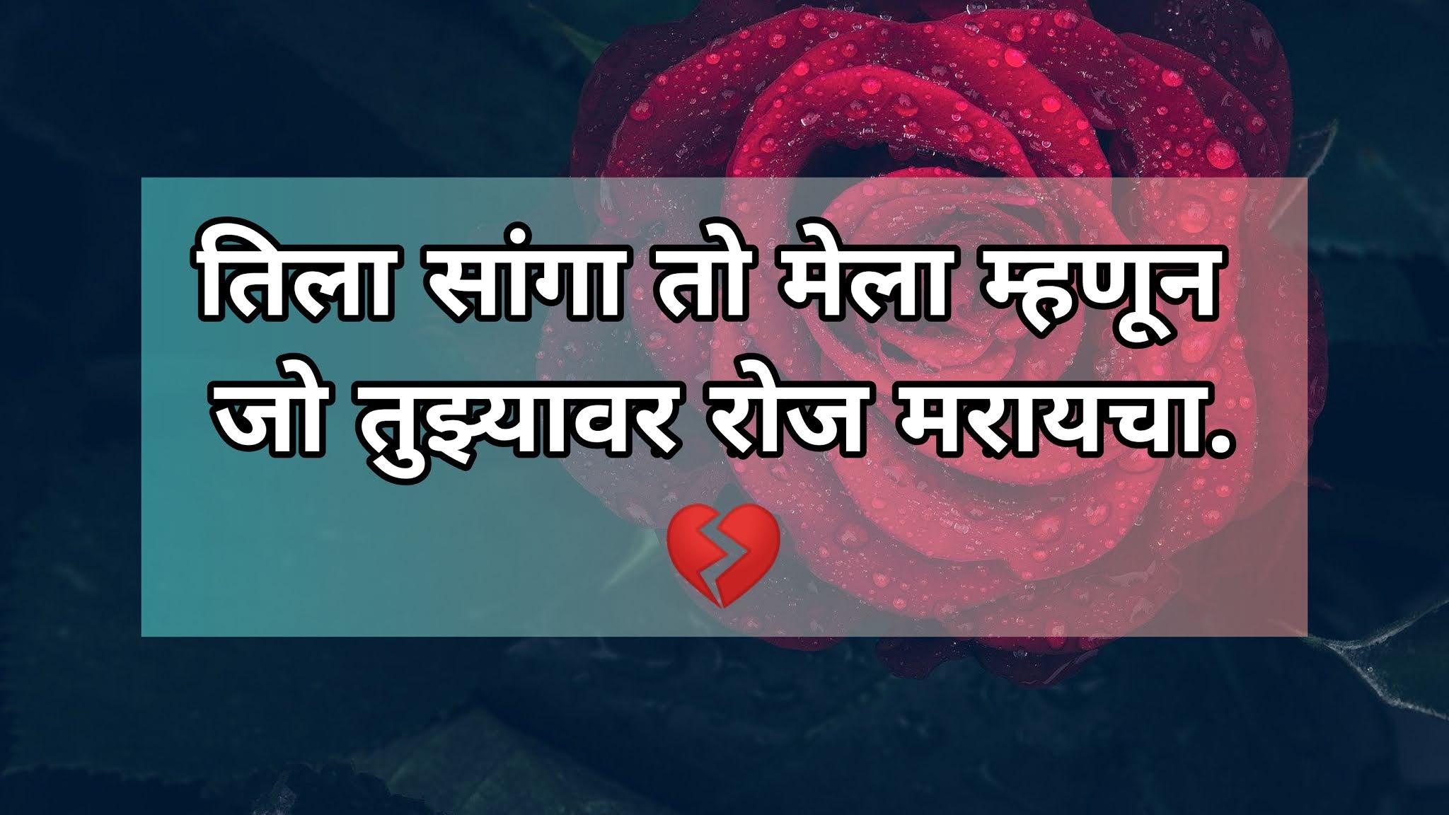 Sad Shayari in Marathi / Emotional Shayari Marathi / मन उदास शायरी इन मराठी