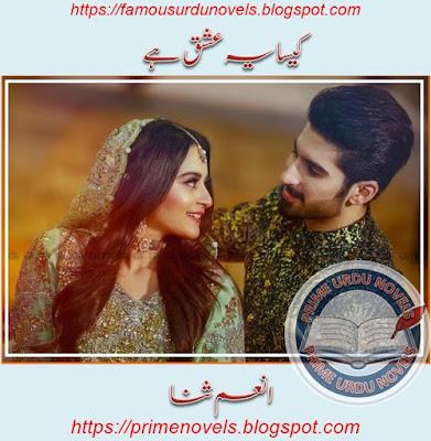 Kesa yeh ishq hay novel pdf by Anum Sana Complete